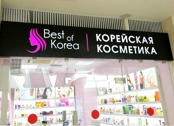 Магазин корейской косметики в перми