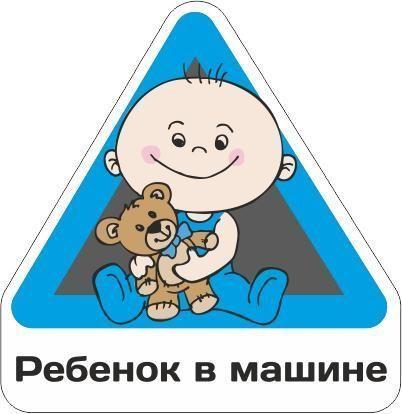 Знак ребёнок в машине своими руками 92